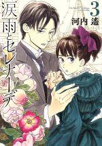 涙雨とセレナーデ(3)(キスKCDX)(大人コミック)