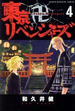 東京卍リベンジャーズ(4)(マガジンKC)(少年コミック)