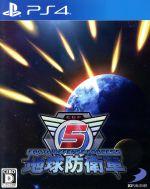 地球防衛軍5(ゲーム)