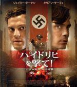 ハイドリヒを撃て!「ナチの野獣」暗殺作戦(Blu-ray Disc)(BLU-RAY DISC)(DVD)
