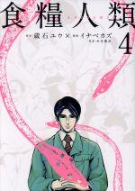 食糧人類-Starving Anonymous-(4)(ヤングマガジンKCSP)(大人コミック)