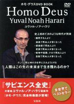 ホモ・デウス DVD BOOK(DVD付)(単行本)