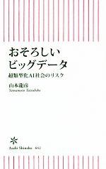おそろしいビッグデータ 超類型化AI社会のリスク(朝日新書642)(新書)