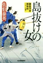 島抜けの女 鎌倉河岸捕物控 三十一の巻(ハルキ文庫時代小説文庫)(文庫)