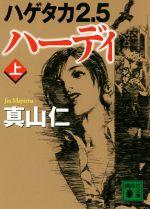 ハーディ ハゲタカ2.5(講談社文庫)(上)(文庫)