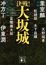 決戦!大坂城(講談社文庫)(文庫)