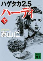 ハーディ ハゲタカ2.5(講談社文庫)(下)(文庫)