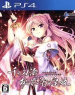 千の刃濤、桃花染の皇姫(ゲーム)