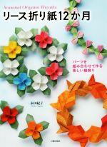 リース折り紙12か月 パーツを組み合わせて作る楽しい輪飾り(単行本)