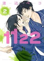 1122(2)(モーニングKC)(大人コミック)