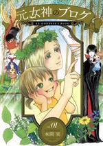 元女神のブログ(1)(モーニングKC)(大人コミック)