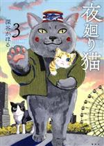夜廻り猫(3)(ワイドKCモーニング)(大人コミック)