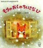 もりのおくのちいさなひ 第2版(おはなしチャイルドリクエストシリーズ)(児童書)