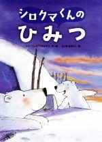 シロクマくんのひみつ 新装版(児童書)