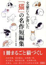 文豪たちが書いた「猫」の名作短編集(文庫)