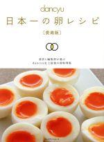 dancyu 日本一の卵レシピ 愛蔵版(プレジデントムック)(単行本)