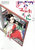 まどからマドカちゃん(2)(モーニングKC)(大人コミック)