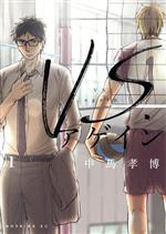 VS.アゲイン(1)(モーニングKC)(大人コミック)