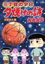 三丁目の夕日 夕焼けの詩 火星の土地(65)(ビッグC)(大人コミック)