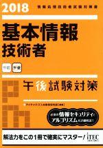 基本情報技術者午後試験対策(情報処理技術者試験対策書)(2018)(単行本)