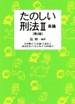 たのしい刑法 第2版 各論(Ⅱ)(単行本)
