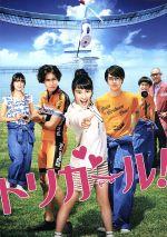トリガール! 豪華版(Blu-ray Disc)(BLU-RAY DISC)(DVD)