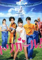 トリガール! 豪華版(通常)(DVD)