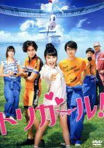 トリガール! 通常版(通常)(DVD)