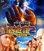 西遊記2~妖怪の逆襲~(Blu-ray Disc)(BLU-RAY DISC)(DVD)
