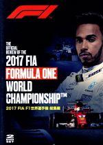 2017 FIA F1 世界選手権総集編(通常)(DVD)