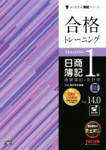 合格トレーニング 日商簿記1級 商業簿記・会計学 Ver.14.0(よくわかる簿記シリーズ)(Ⅲ)(単行本)