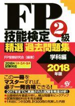 FP技能検定2級精選過去問題集 学科編(2018年版)(単行本)
