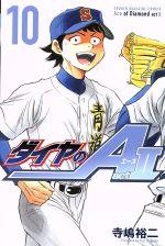 ダイヤのA actⅡ(10)(マガジンKC)(少年コミック)