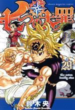 七つの大罪(29)(マガジンKC)(少年コミック)