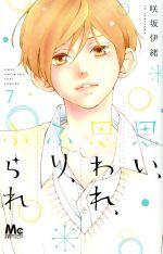 思い、思われ、ふり、ふられ(7)(マーガレットC)(少女コミック)