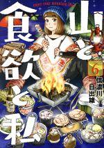 山と食欲と私(6)(バンチC)(大人コミック)
