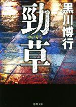 勁草(徳間文庫)(文庫)