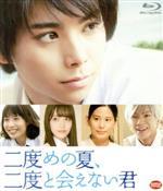 二度めの夏、二度と会えない君(Blu-ray Disc)(BLU-RAY DISC)(DVD)