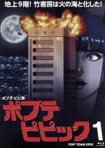 ポプテピピック vol.1(Blu-ray Disc)(BLU-RAY DISC)(DVD)