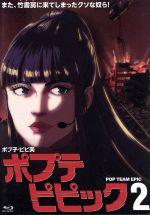 ポプテピピック vol.2(Blu-ray Disc)(BLU-RAY DISC)(DVD)