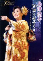 島津悦子 30周年記念コンサート(通常)(DVD)