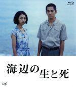 海辺の生と死(Blu-ray Disc)(BLU-RAY DISC)(DVD)