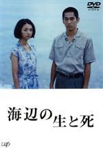 海辺の生と死(通常)(DVD)