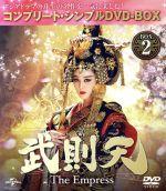 武則天 -The Empress- BOX2 <コンプリート・シンプルDVD-BOX5,000円シリーズ>【期間限定生産】(アウターケース付)(通常)(DVD)