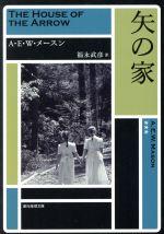 矢の家 新版(創元推理文庫)(文庫)