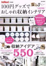100円グッズでおしゃれ収納インテリア 決定版 InRed特別編集(e-MOOK)(ブック付)(単行本)
