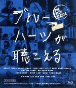 ブルーハーツが聴こえる(Blu-ray Disc)(BLU-RAY DISC)(DVD)