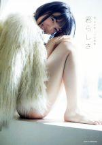 乃木坂46 堀未央奈1st写真集 君らしさ(写真集)
