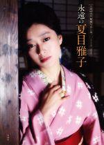 永遠の夏目雅子 生誕60周年秘蔵写真公開!(単行本)