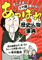 あっぱれ歴史人物事典 すごすぎ!?ドヤ顔偉人伝!!(児童書)